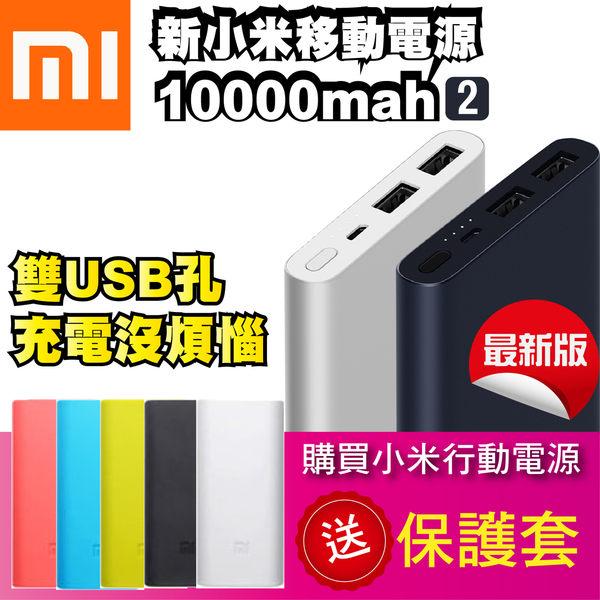 {正品}新小米行動電源10000mah 2代含充電短線 雙USB孔(非人為 1年保固)加贈保護套
