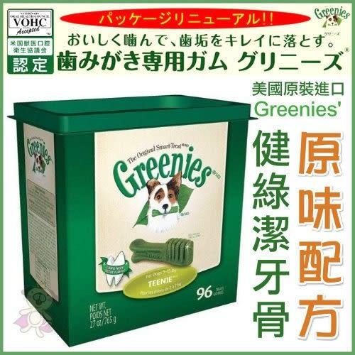 美國Greenies' 健綠潔牙骨《原味配方》盒裝 27oz