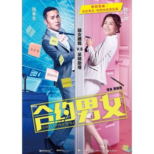 合約男女 DVD Love Contractually 免運 (購潮8)
