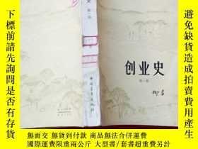 二手書博民逛書店罕見創業史第一部,柳青著Y228072 柳青 中國青年 出版19