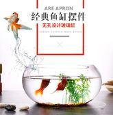 辦公室小魚缸 加厚透明玻璃 創意客廳家用桌面圓形迷你小型金魚缸 艾尚旗艦店