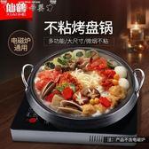 烤盤 電磁爐烤盤韓式鐵板燒烤肉盤牛排麥飯石電陶爐無煙家用韓國烤肉鍋 快樂母嬰
