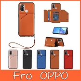 OPPO A53 2020 A72 A31 2020 A9 A5 2020 商務手繩款 手機殼 全包邊 插卡 支架 掛繩 保護殼