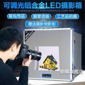 攝影棚 NG-T6240LED 調光柔光攝影箱 照靜物箱大號拍攝燈箱wy【樂購旗艦店】
