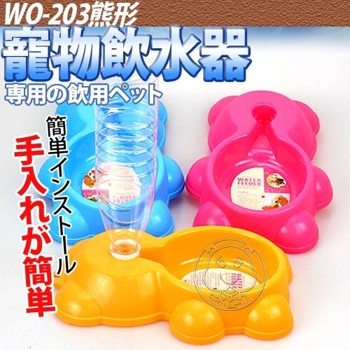 【培菓幸福寵物專營店】DYY》WO-203可愛熊形飲水碗27cm