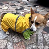 狗狗雨衣柯基法斗京巴懷孕犬雨衣大肚肥胖大狗雨披阿拉斯加雨衣 美芭