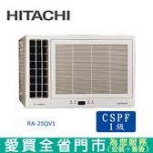 HITACHI日立3-4坪RA-25QV1變頻窗型冷氣含配送+安裝【愛買】