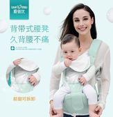 嬰兒背帶 多功能四季通用小孩前抱式輕便兒童單腰凳寶寶抱帶