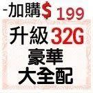 HDR系列32G高速卡豪華大全配