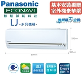 Panasonic國際 8-9坪 一對一單冷變頻冷氣(CS-LJ50BA2/CU-LJ50BCA2)含基本安裝