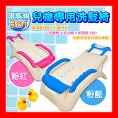 (免運)旗艦級3合1兒童專用洗髮椅 嬰兒用品 兒童椅 【兩色可挑】-賣點購物※3