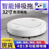 掃地機器人 自動清潔機 USB掃地掃地機 充電式掃地機 家用智慧全自動吸地拖地一體【現貨】