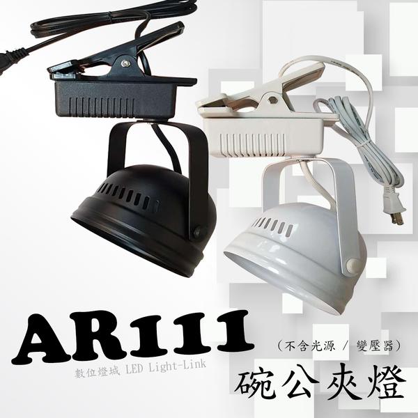 數位燈城LED Light-Link AR111 碗公夾燈 - 空台 商空燈具、居家、夜市必備燈款 光源/變壓器另計