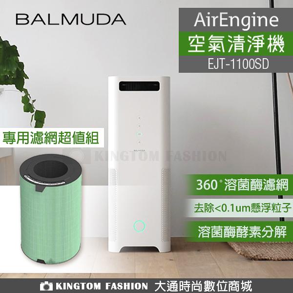 贈原廠濾網 BALMUDA AirEngine 空氣清淨機 (白 x 黑) 1100SD 【24H快速出貨】 日本設計公司貨 保固一年