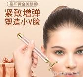 臉部按摩器女電動瘦臉神器男去雙下巴瘦臉儀日本24k黃金棒美容儀 創時代3c館