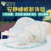嬰兒蚊帳可折疊便攜式兒童寶寶防蚊罩