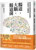 (二手書)腸道.大腦.腸道菌:飲食會改變你的情緒、直覺和大腦健康