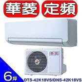 華菱【DTS-42K18VS/DNS-42K18VS】分離式冷氣