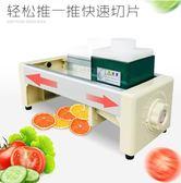 切片機商用檸檬水果蔬菜切片機神器手動多功能切菜機生姜土豆超薄igo 曼莎時尚