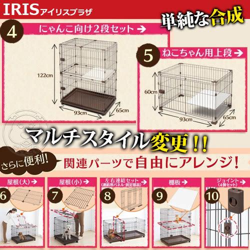 【zoo寵物商城】 日本《IRIS》IR-PCS-470Y寵物籠組合屋小房(屋頂零件)