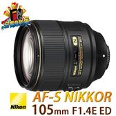 【24期0利率】平輸貨 NIKON AF-S 105mm F1.4 E ED 保固一年 W 平行輸入