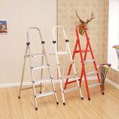 鋁合金梯子家用梯子折疊加厚人字梯室內爬梯四步梯鋁梯樓梯折疊梯QM 『櫻花小屋』