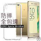 SONY Xperia XA Ultra 手機殼 空壓殼 防摔殼 透明殼 氣墊殼 軟殼 果凍套 保護殼 保護套