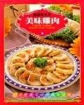 二手書博民逛書店 《美味雞肉》 R2Y ISBN:957630492X│張皓明