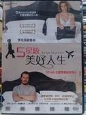 挖寶二手片-0B02-606-正版DVD-電影【5星級美好人生】-瑪姬麗塔貝 史帝芬努阿科西(直購價)