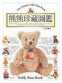 書熊熊珍藏圖鍵