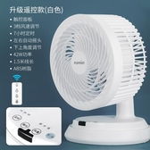 空氣循環扇 家用空氣循環扇靜音漩渦對流電風扇臺式搖頭宿舍網紅小型風扇