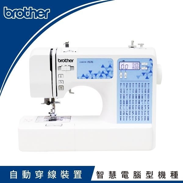 【南紡購物中心】日本【brother】FS-70 智慧型電腦縫紉機