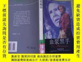 二手書博民逛書店當代外國流行小說名篇叢書罕見-血漿黑手Y18429 德國)海因茨