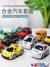 迴力玩具車 兒童玩具合金各類車套裝模型寶寶巴士耐摔慣性迴力小汽車男孩3歲2 618狂歡