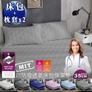 【BEST寢飾】3M防潑水馬卡龍保潔墊三件組 特大6x7尺 床包+枕套 鋪棉加厚 馬卡龍 素色床包