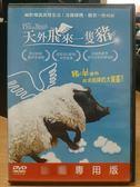 挖寶二手片-F01-018-正版DVD【天外飛來一隻豬】-幽默嘲諷席捲全法,法國媒體,觀眾一致叫好