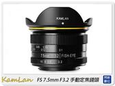 KamLan FS 7.5mm F3.2 M43 專用接環 鏡頭 手動定焦 定焦鏡 標準鏡(公司貨)