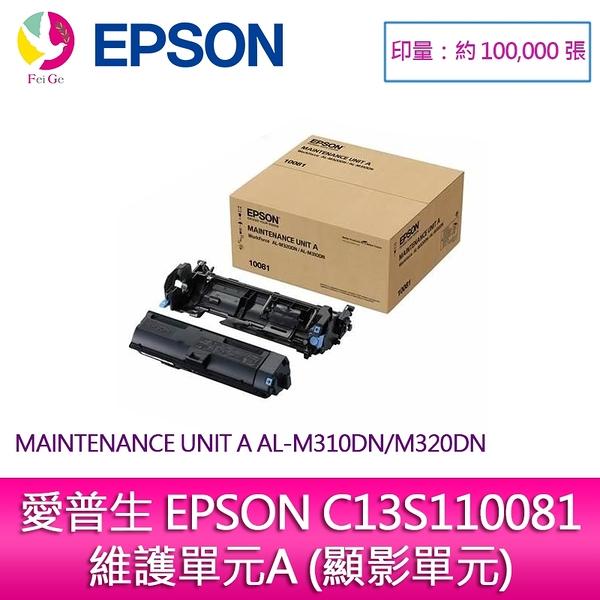 分期0利率 愛普生 EPSON C13S110081 維護單元A (顯影單元)MAINTENANCE UNIT A AL-M310DN/M320DN(100K)