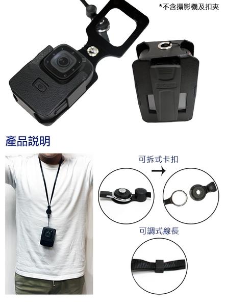 SJCAM A10 專用皮套+快拆式掛繩 警用密錄器 保護套 防摔套 收納包 運動攝影機 密錄器 熊貓外送