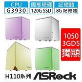 【分期0利率】「如癡如醉」中階遊戲機:G3930雙核、8G、120G SSD、GTX1050獨顯、500w