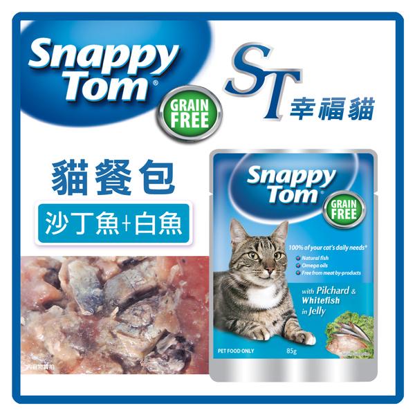【力奇】ST幸福貓 貓餐包(魚肉底)-沙丁魚+白魚85g 單筆超取限40包 (C002D03)