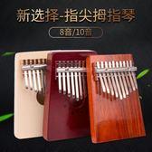 拇指琴 卡林巴琴拇指琴拇指鋼琴8音手指琴樂器克林吧琴kalimba 綠光森林