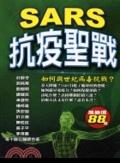 二手書博民逛書店《SARS抗疫聖戰》 R2Y ISBN:9868029139