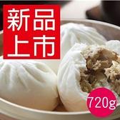 香草豬-原味肉包(720g/6顆入)-台灣豬肉製作