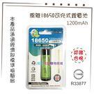 【我們網路購物商城】風雅18650可充式鋰電池 電池 18650 可充式