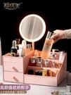 化妝品收納盒帶鏡子一體家用大容量整理盒桌面梳妝臺護膚品置物架 polygirl