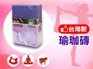 ALEX 瑜珈磚(台灣製 健身 有氧 韻律磚≡排汗專家≡