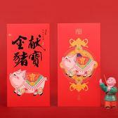紅包袋 利是封2019新年紅包 豬年紅包定制過年個性