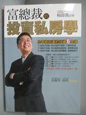 【書寶二手書T7/投資_ISQ】富總裁的投資私房學_楊偉凱