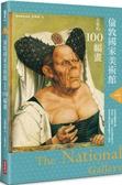 手上美術館3:倫敦國家美術館必看的100幅畫【城邦讀書花園】